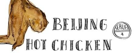 Una ilustración de alitas de pollo con el nombre de la receta.